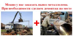 Как сдать металлолом в Калининграде и области. заказать вывоз, демонтаж