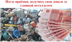 Как сдать металлолом в Калининграде и области. получить деньги