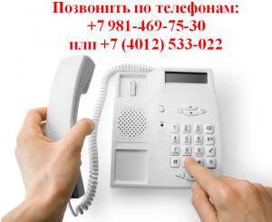Как сдать металлолом в Калининграде и области. позвонить