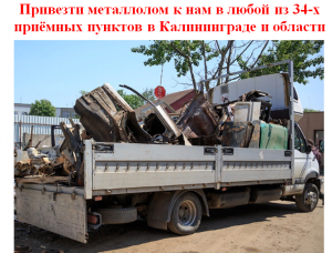 Как сдать металлолом в Калининграде и области. привезти к нам